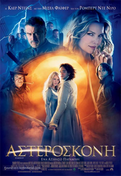 Stardust - Greek Movie Poster