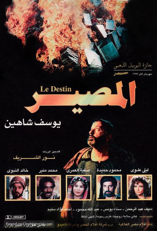 Al-massir - Egyptian Movie Poster