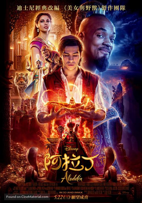 Aladdin - Taiwanese Movie Poster