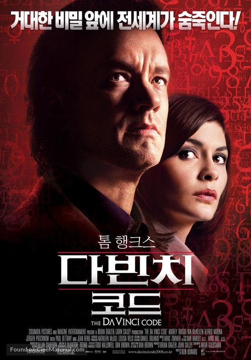 The Da Vinci Code - South Korean Movie Poster