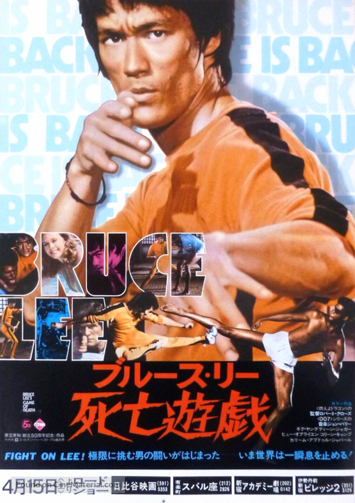 Game Of Death - Japanese Movie Poster