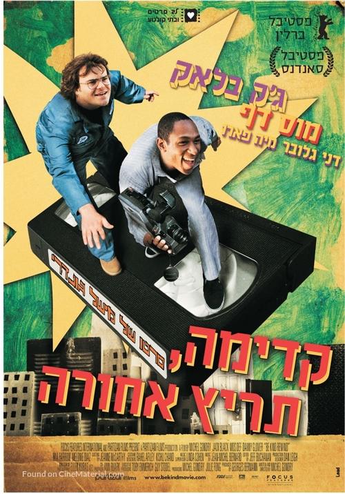 Be Kind Rewind - Israeli Movie Poster