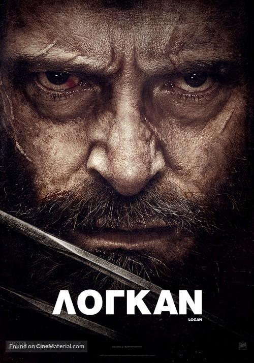 Logan - Greek Movie Poster