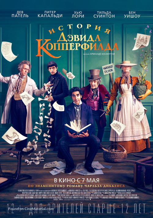 The Personal History of David Copperfield - Russian Movie Poster
