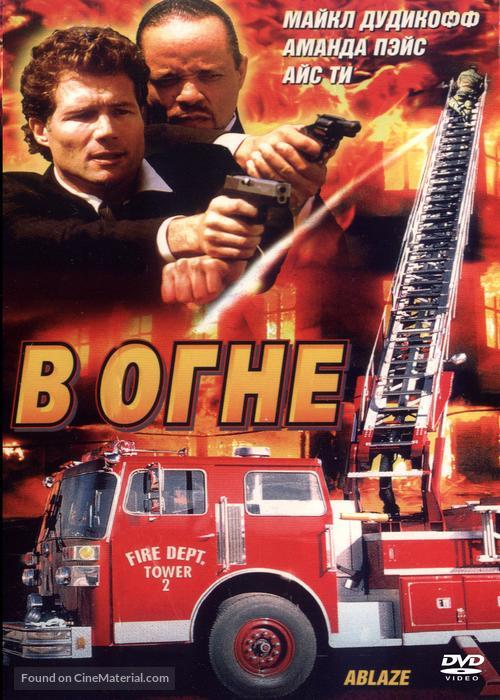 Ablaze - Russian DVD movie cover
