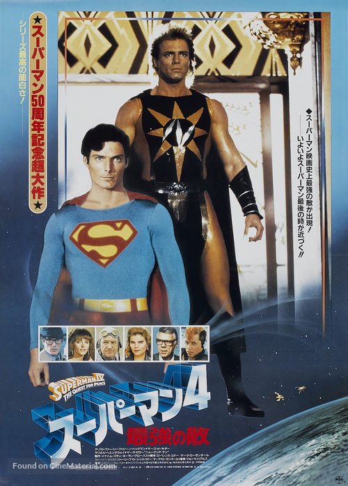 Superman IV: The Quest for Peace - Japanese Movie Poster