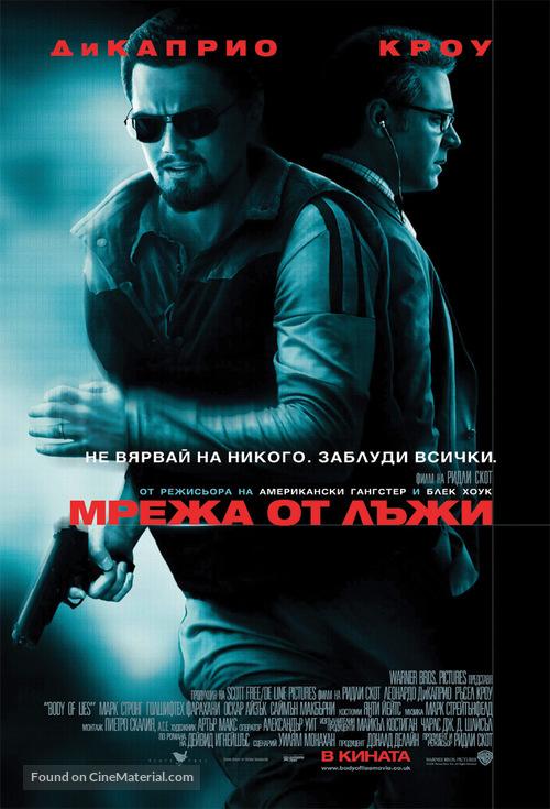 Body of Lies - Bulgarian Movie Poster