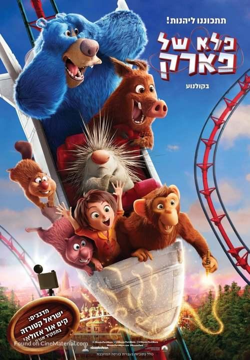 Wonder Park - Israeli Movie Poster