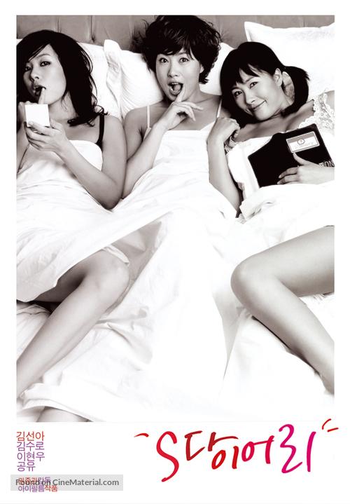 S Diary - South Korean poster