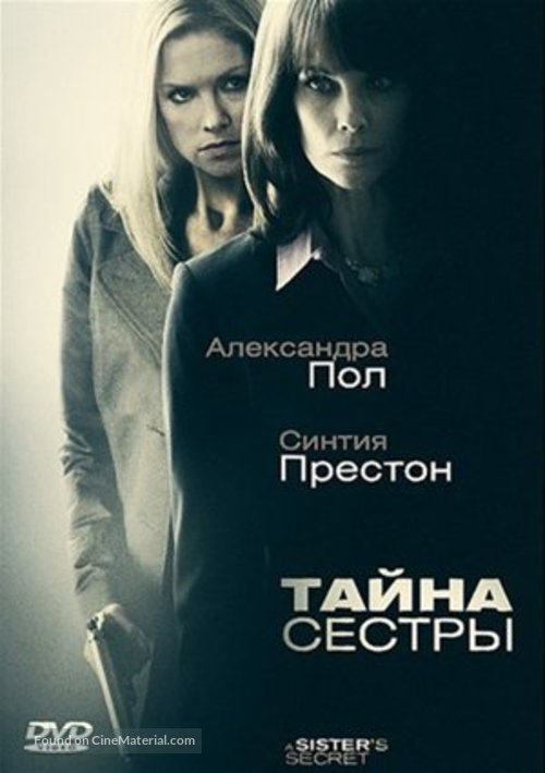 A Sister's Secret - Russian Movie Cover