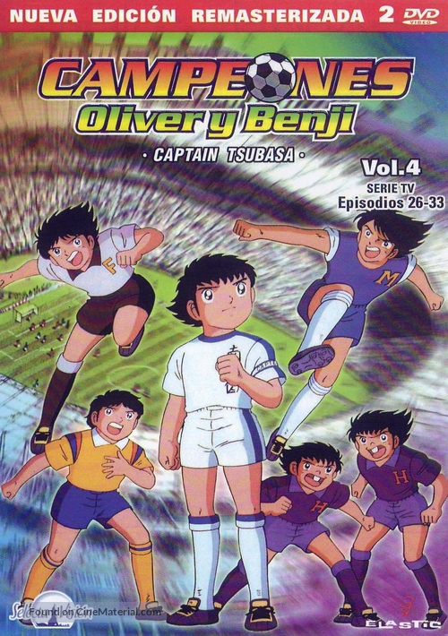 """Captain Tsubasa"" - Spanish DVD movie cover"