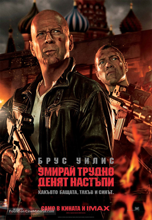 A Good Day to Die Hard - Bulgarian Movie Poster
