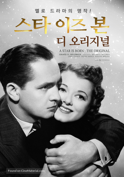 A Star Is Born - South Korean Re-release movie poster