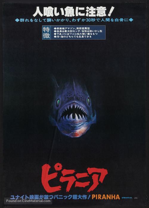 Piranha - Japanese Movie Poster