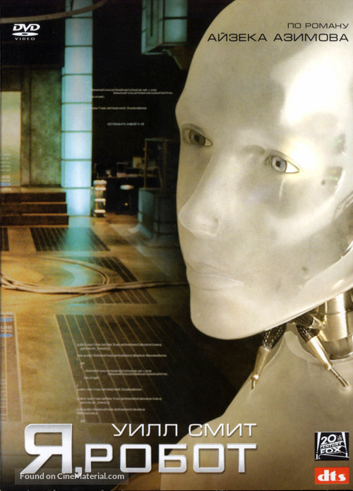 I, Robot - Russian DVD movie cover