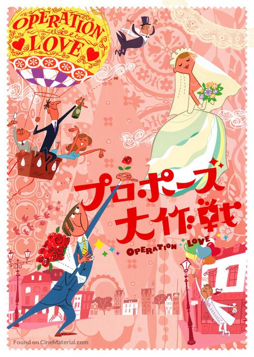 """""""Puropôzu dai sakusen"""" - Japanese Movie Cover"""