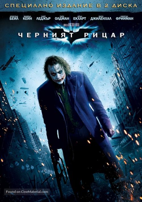 The Dark Knight - Bulgarian Movie Poster