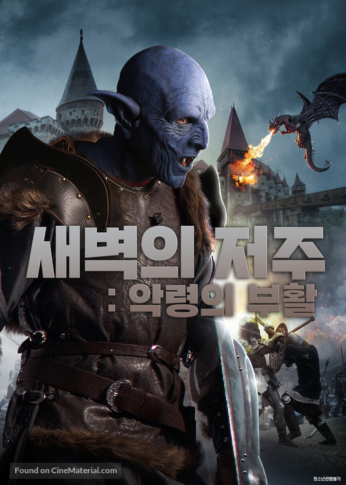 The Obsidian Curse - South Korean Movie Poster
