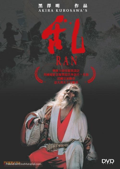 Ran - Japanese DVD movie cover