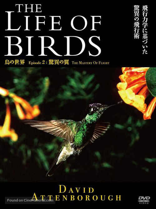 """""""The Life of Birds"""" - Japanese Movie Cover"""