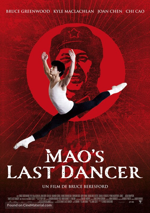 Mao's Last Dancer - French Movie Poster
