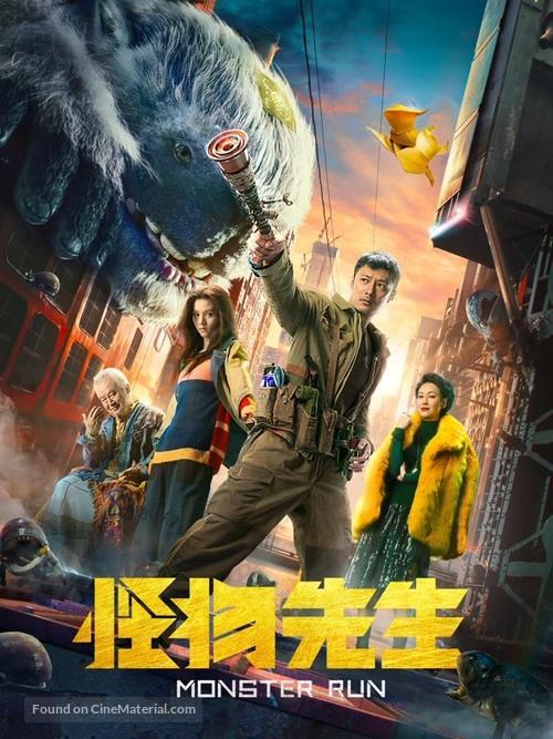 Guai wu xian sheng - Chinese Video on demand movie cover