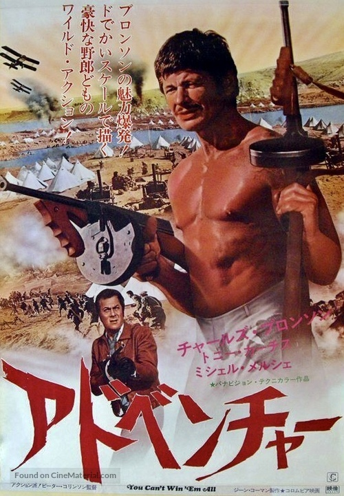 You Can't Win 'Em All - Japanese Movie Poster
