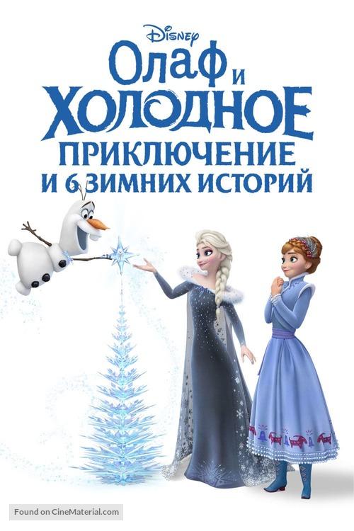 Olaf's Frozen Adventure - Russian Movie Cover
