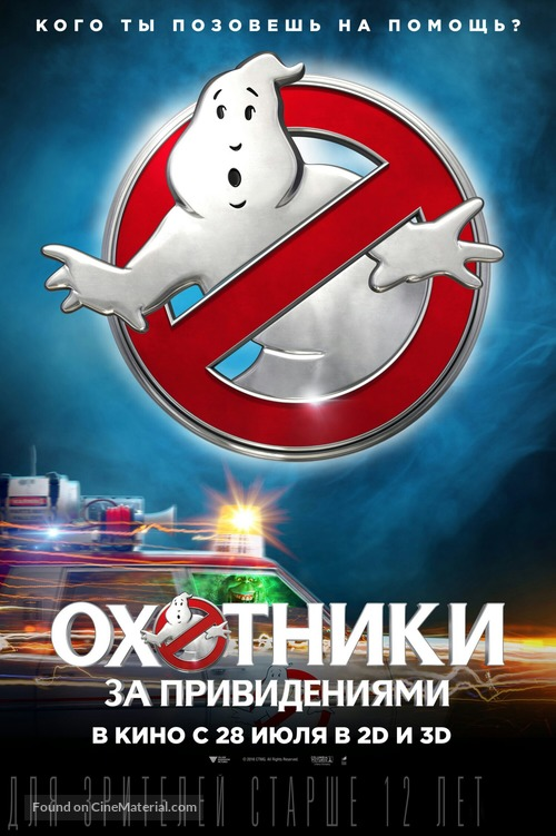 Ghostbusters - Russian Movie Poster