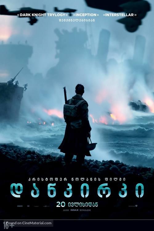 Dunkirk - Georgian Movie Poster