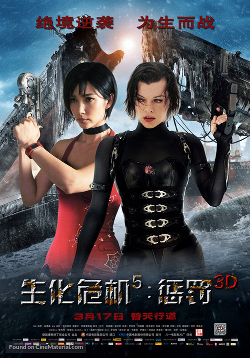 Resident Evil Retribution 2012 Chinese Movie Poster