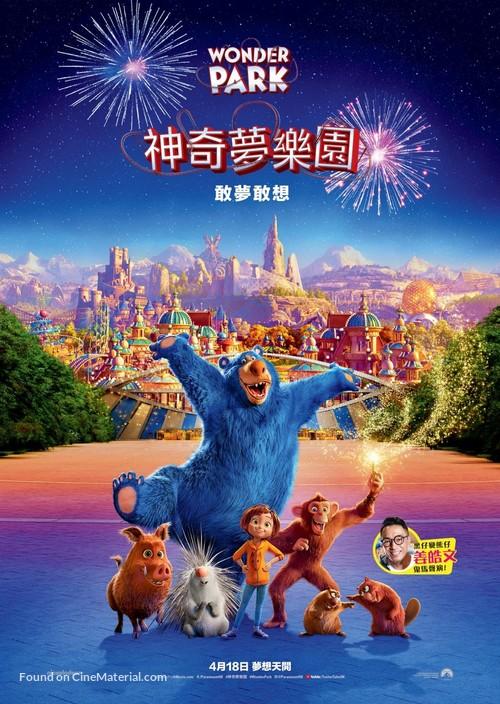 Wonder Park - Hong Kong Movie Poster