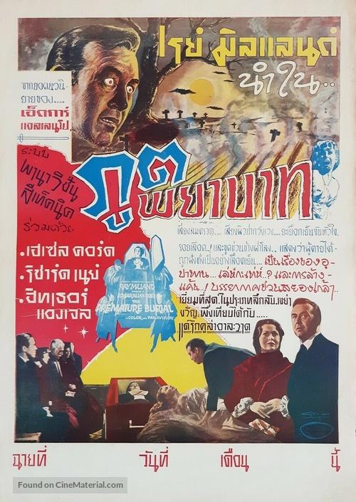 Premature Burial - Thai Movie Poster