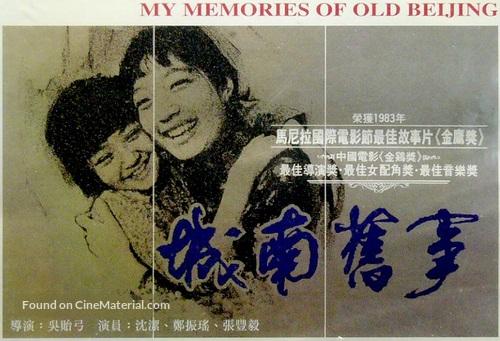 Cheng nan jiu shi - Hong Kong Movie Poster