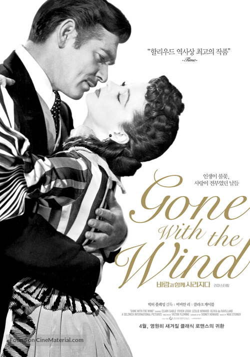 Gone with the Wind - South Korean Re-release movie poster