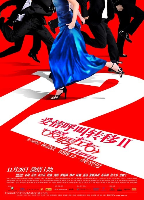 Ai qing hu jiao zhuan yi II: Ai qing zuo you - Chinese Movie Poster