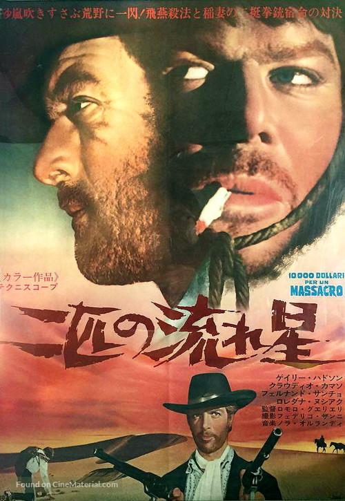 10.000 dollari per un massacro - Japanese Movie Poster