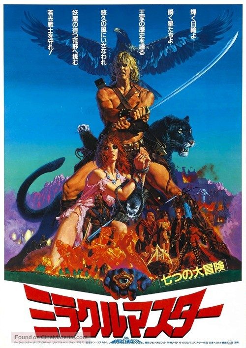 The Beastmaster - Japanese Movie Poster