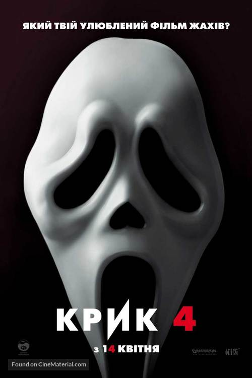Scream 4 - Ukrainian Movie Poster
