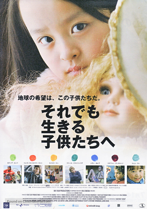 All the Invisible Children - Japanese Movie Poster