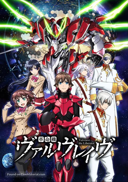 """Kakumeiki Valvrave"""" (2013) Japanese movie poster"""