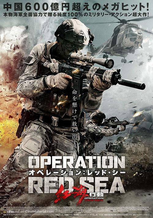 Operation Red Sea 2018 Japanese Movie Cover