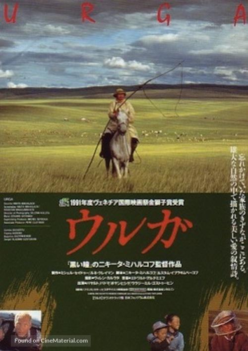 Urga - Japanese Movie Poster