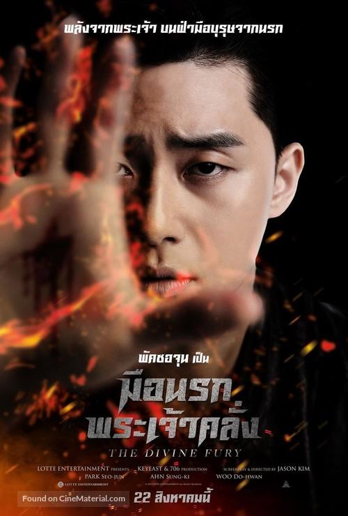 The Divine Fury - Thai Movie Poster