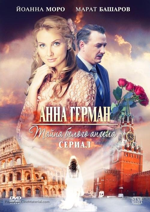 """Anna German"" - Russian DVD movie cover"