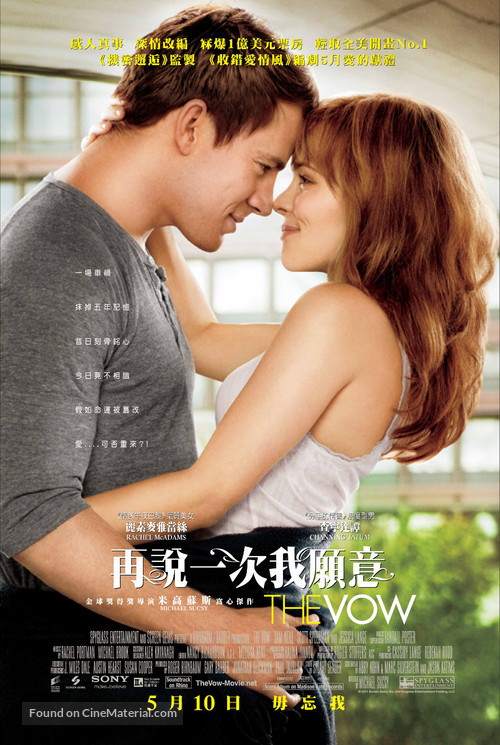 The Vow - Hong Kong Movie Poster