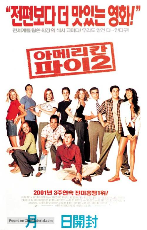 American Pie 2 - South Korean Movie Poster