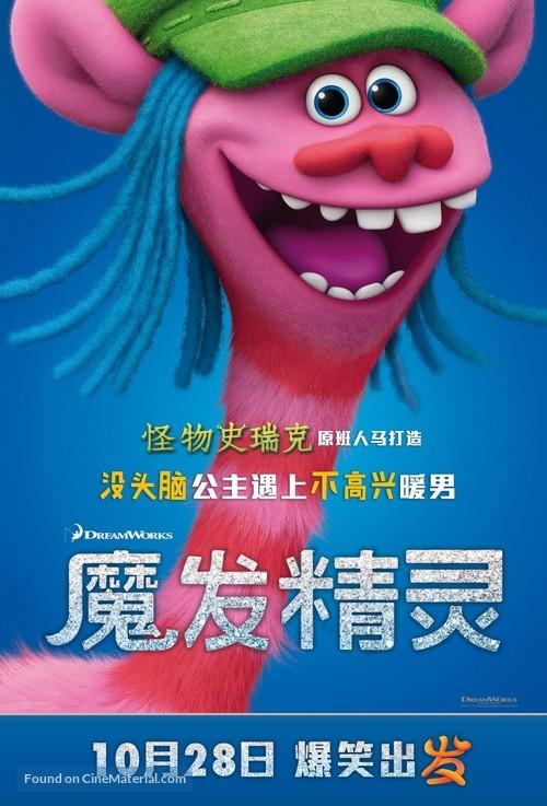 Trolls 2016 Chinese Movie Poster