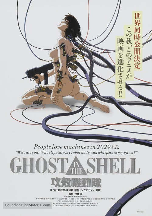 Ghost In The Shell - Japanese Movie Poster