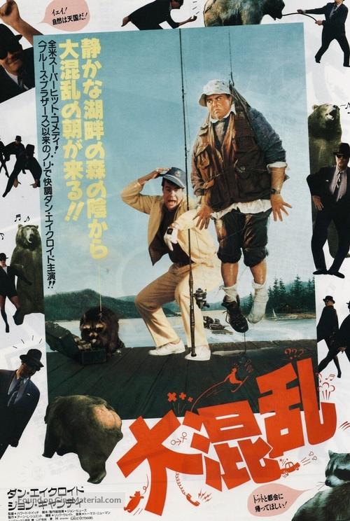 The Great Outdoors - Japanese Movie Poster